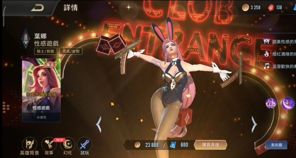 """Liên Quân Mobile: Garena bỏ ngỏ tặng FREE skin Yena cho người ở nhà """"quẩy"""" game"""